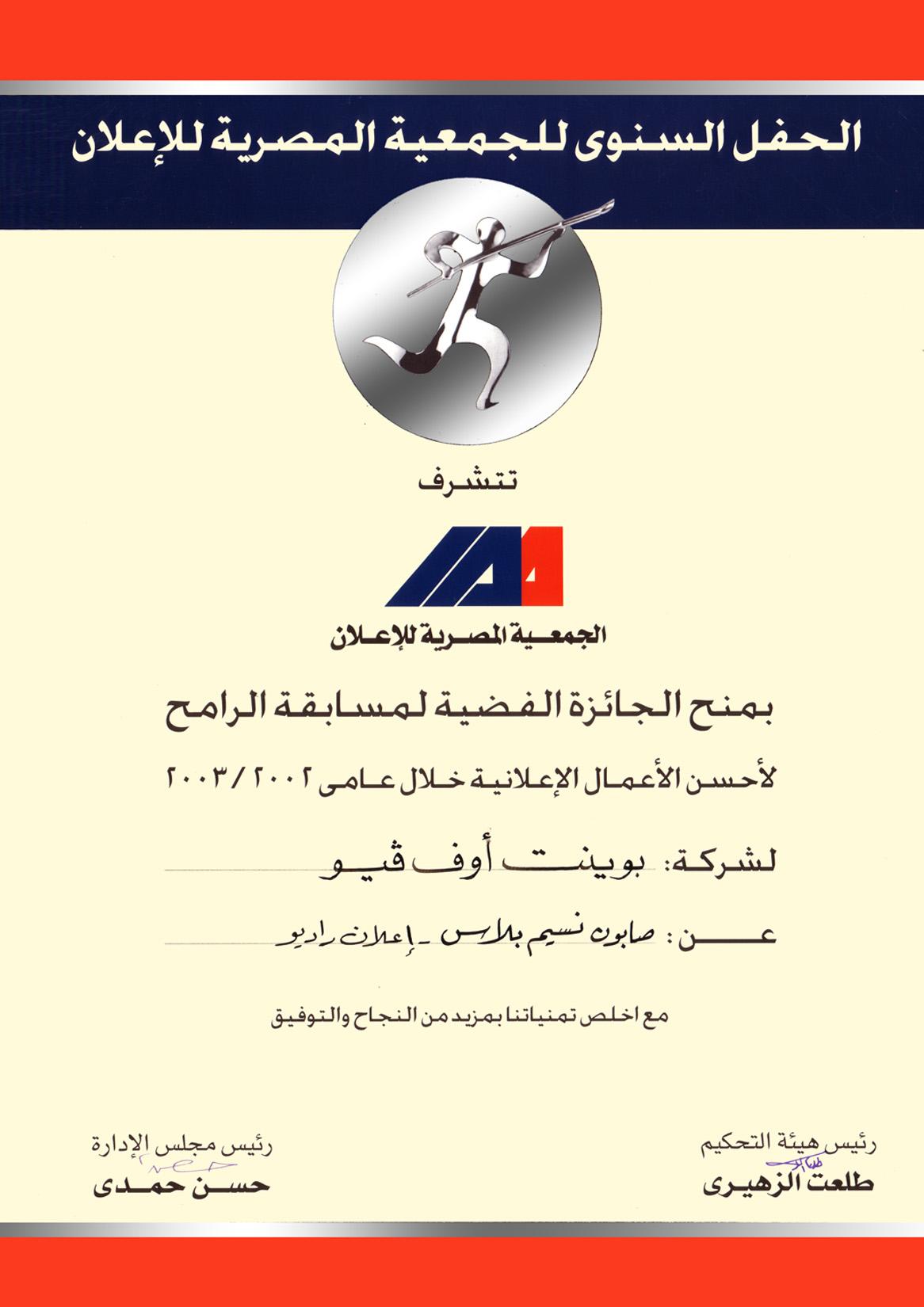 2002 IAA