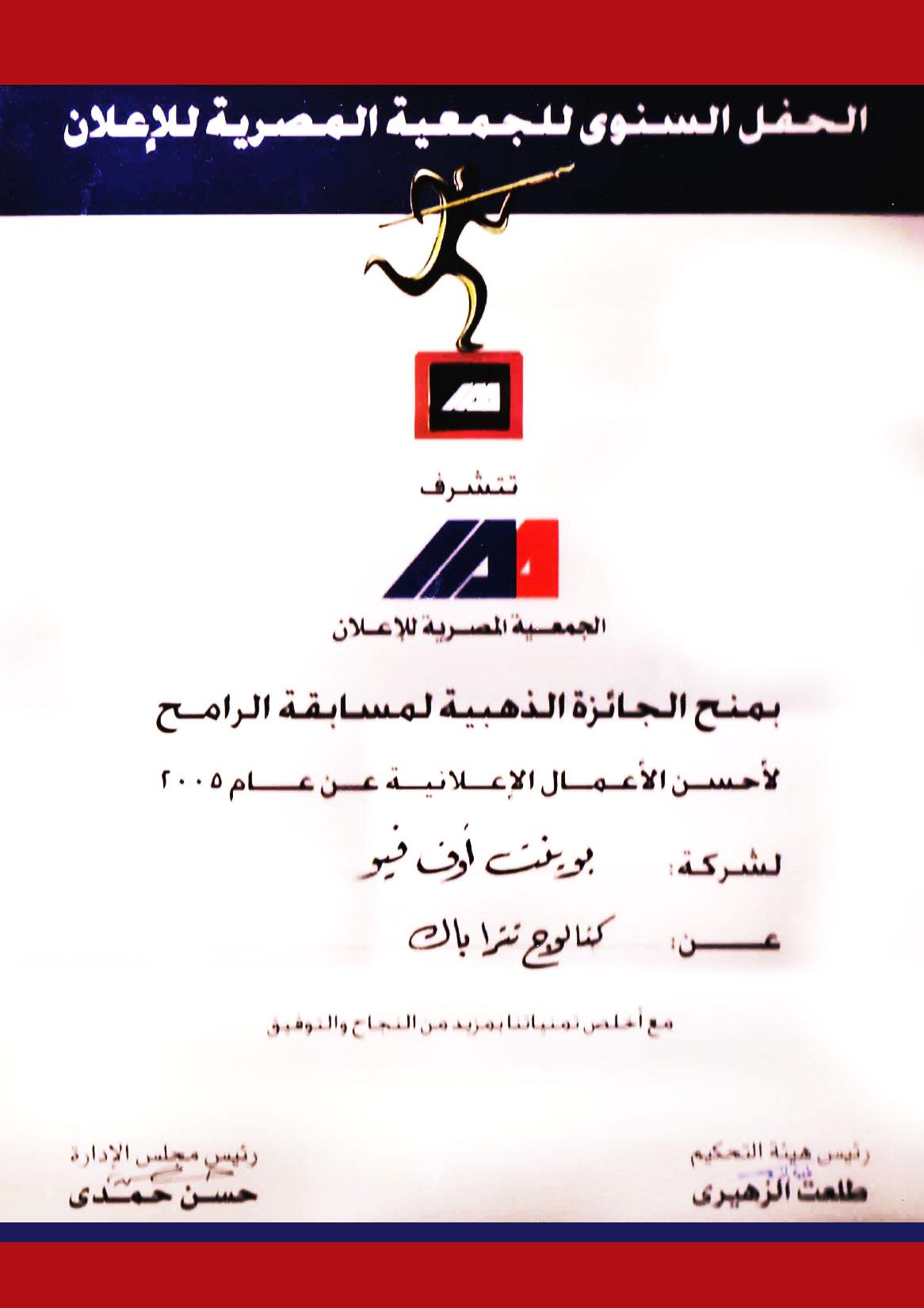 2005 IAA