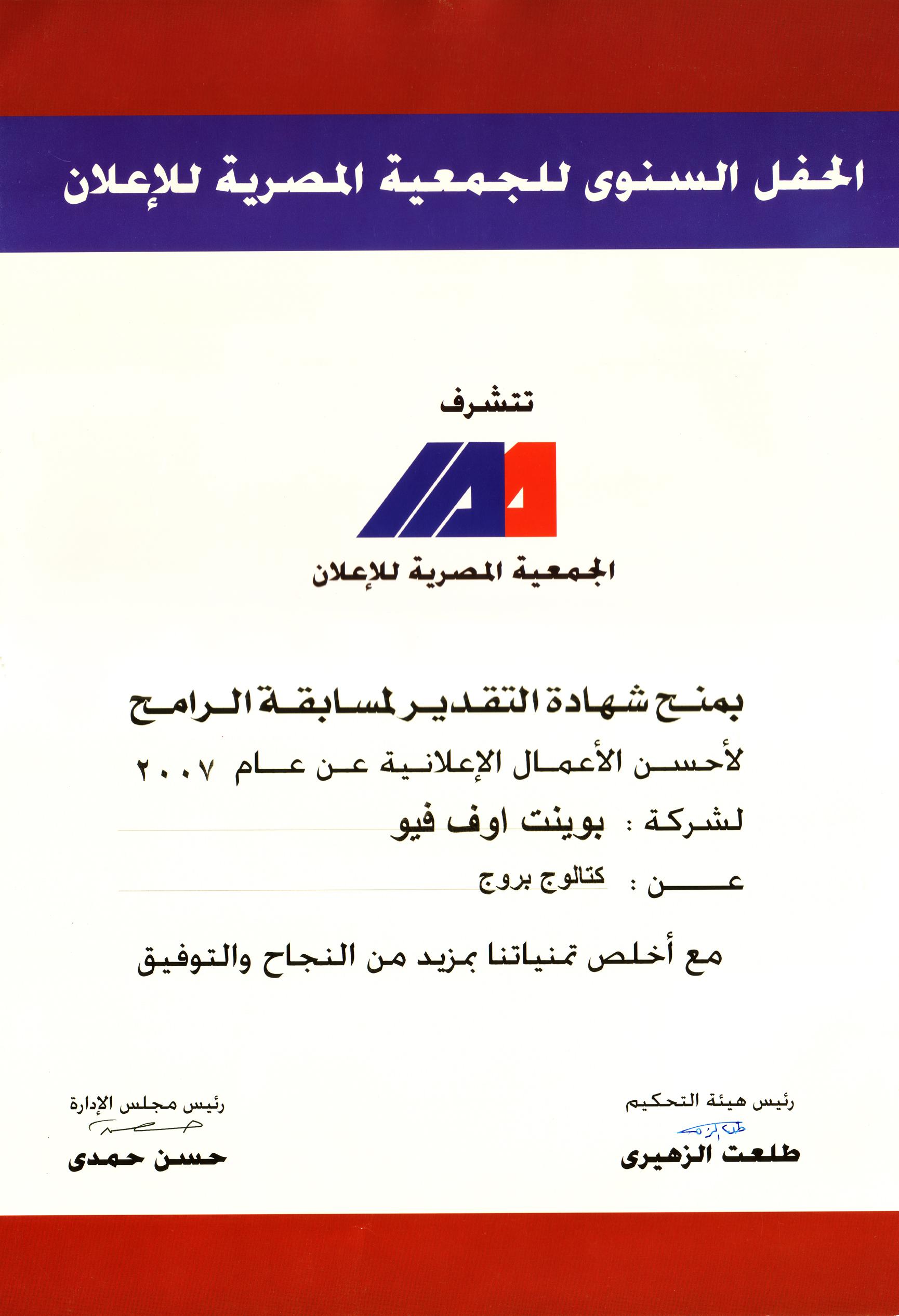 2007 IAA a