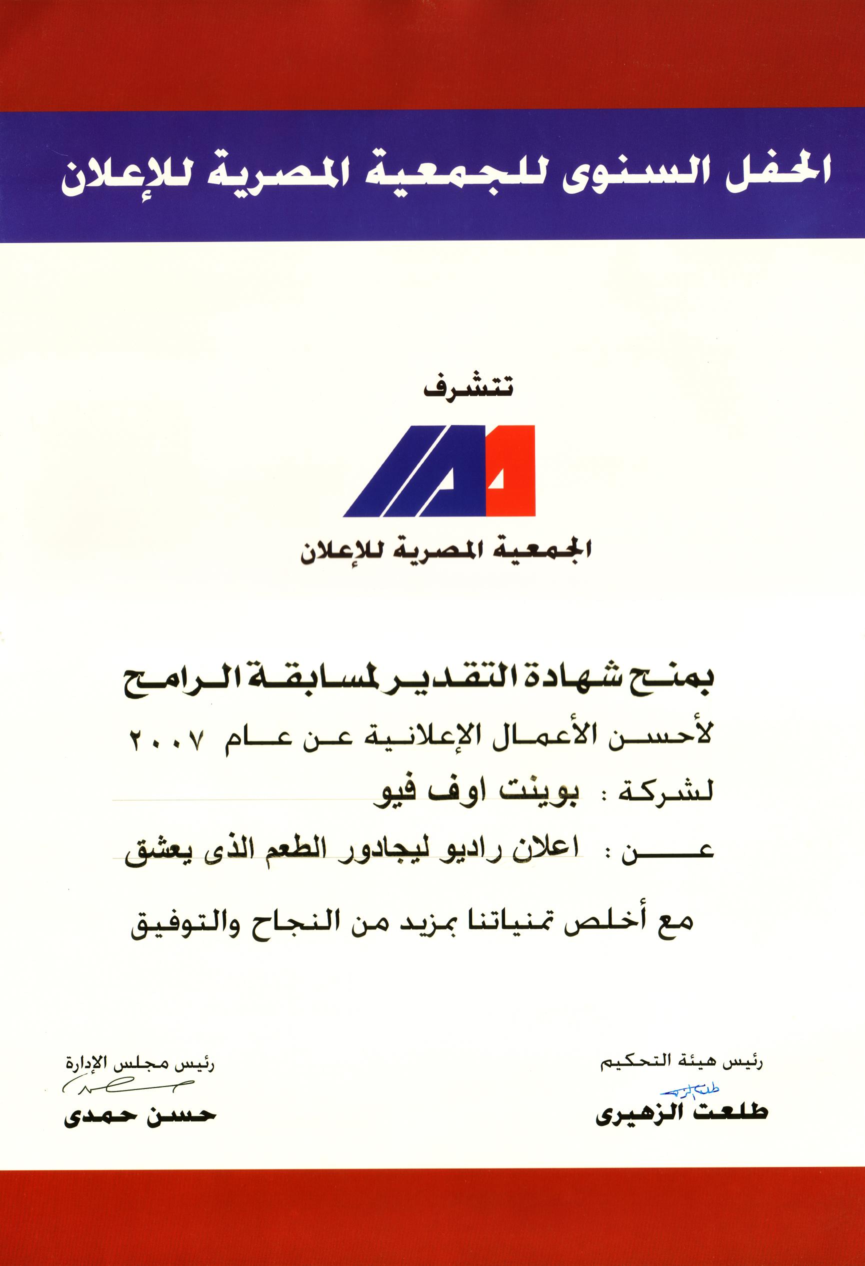 2007 IAA b