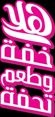 H'la Slogan